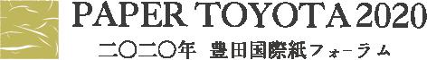 2020年豊田国際紙フォーラム